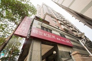 台中醫美推薦靚世紀診所在西區向上路112號