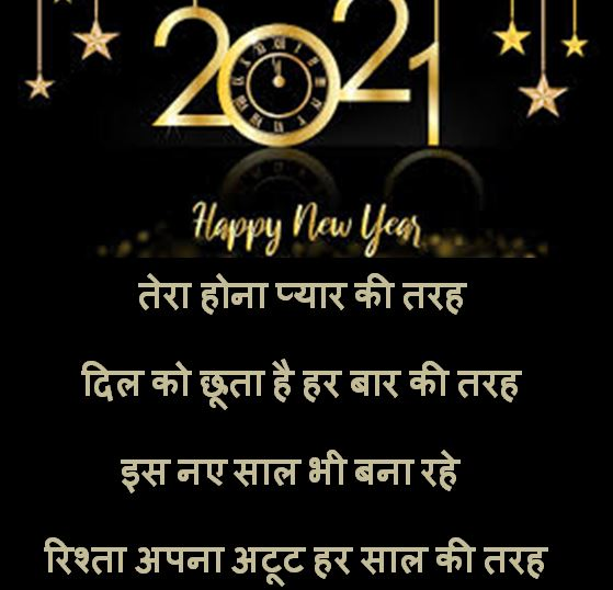 New year wishes, New year wishes in Hindi, New year two line shayari
