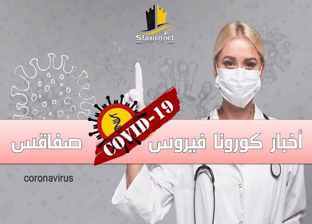 الوضع الوبائي حول فيروس كورونا في صفاقس و نتائج تحاليل اليوم ...