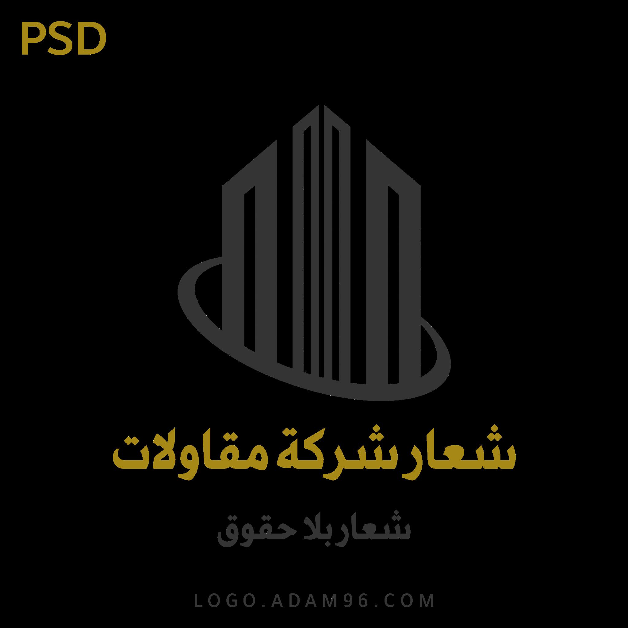 تحميل شعار شركة مقاولات لوجو بلا حقوق Logo Contracting Company PSD