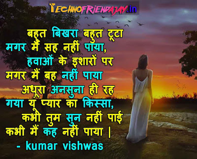 dr kumar vishwas poetry