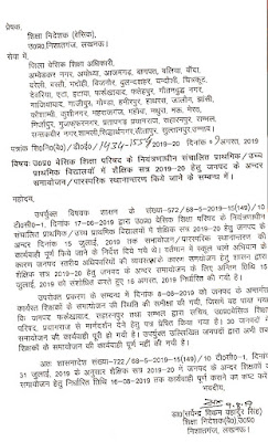 basic shiksha parishad up के अधीन कार्यरत up primary teacher के samayojan व mutual transfer  16 अगस्त तक की डेट बढ़ी