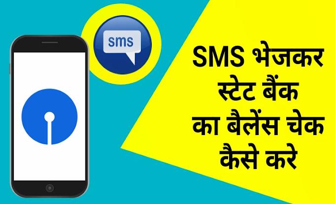 sbi account balance check by sms | Message भेजकर बैंक बैलेंस पता करे एस.बी.आई