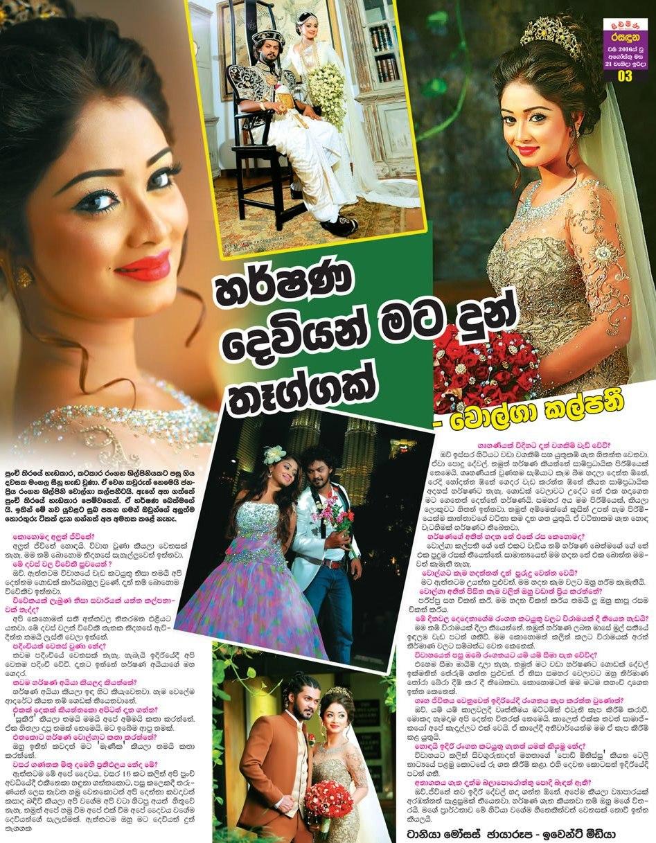 Young Sri Lankan Actress Volga Kalpani