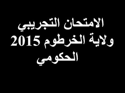 الامتحان التجريبي ولاية الخرطوم 2015 - الحكومي