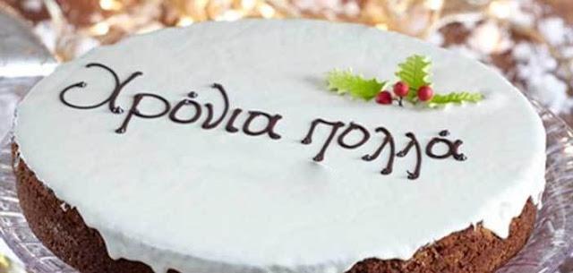 Η Ομάδα Γυναικών Άργους (μέλος ΟΓΕ) κόβει την Πρωτοχρονιάτικη πίτα της