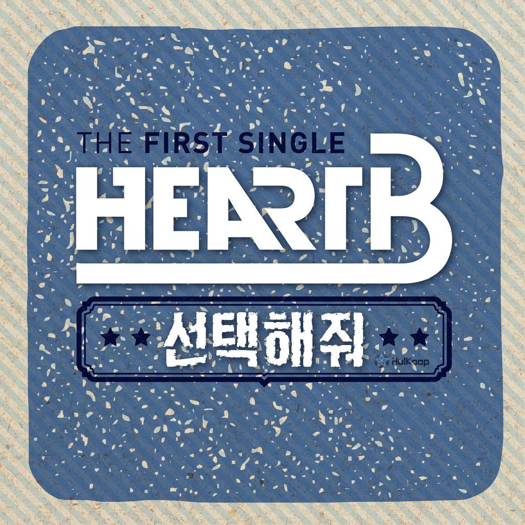 [Single] HEART B – Shine