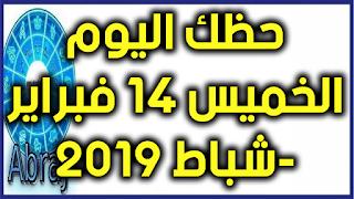 حظك اليوم الخميس 14 فبراير-شباط 2019