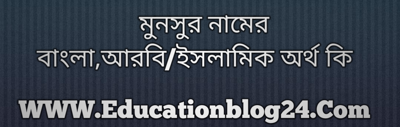 Monsur name meaning in Bengali, মনসুর নামের অর্থ কি, মনসুর নামের বাংলা অর্থ কি, মনসুর নামের ইসলামিক অর্থ কি, মনসুর কি ইসলামিক /আরবি নাম