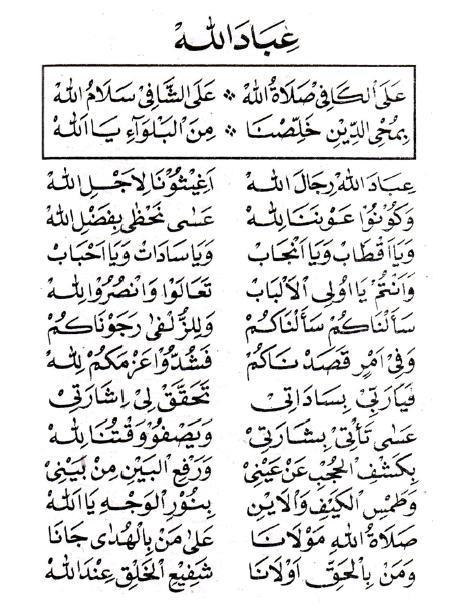 Sholawat Ibadalloh (Alal Kafi Sholatulloh) Lengkap Arab Latin dan Artinya