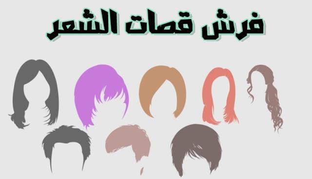 فرش فوتوشوب لرسم قصات الشعر للرجال و السيدات