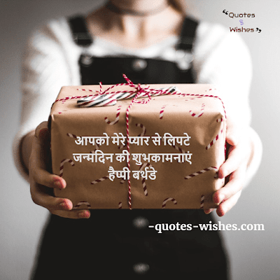 Soulful Heart Touching Birthday Wishes For Best Friend In Hindi