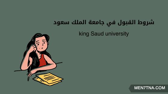 المنح بجامعة الملك سعود