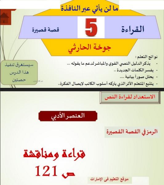 حل درس ما لن يأتي عبر النافذة لغة عربية للصف الثاني عشر الفصل الاول