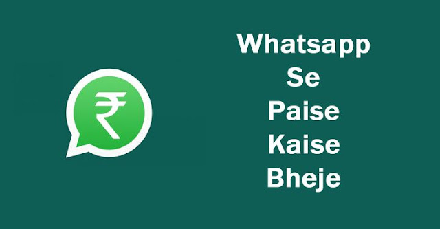 whatsapp se paise kaise bheje, how to send money from whatsapp in hindi