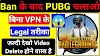 PUBG Ban Ke Baad Kaise Khele || Use PUBG After Ban || PUBG KR Version Download