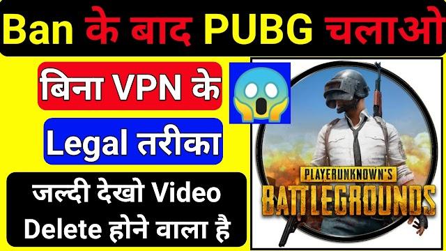 PUBG Ban Ke Baad Kaise Khele    Use PUBG After Ban    PUBG KR Version Download