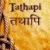 Tathapi Journal