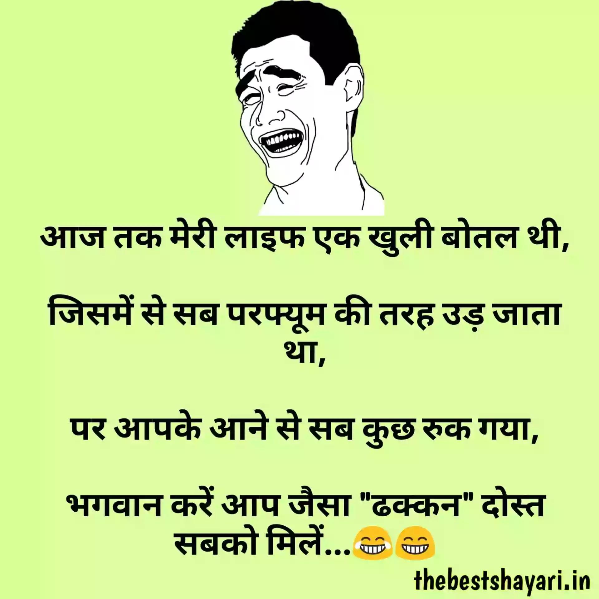 Insult jokes in hindI
