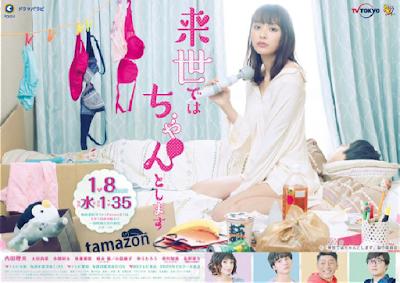 Raise de wa Chanto Shimasu, Lyrics-Chan
