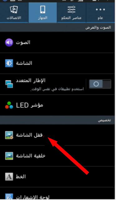 كيفية حماية هواتف Android من التجسس