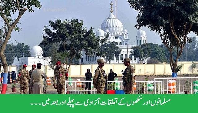 مسلمانوں اور سکھوں کے تعلقات   آزادی سے پہلے اور بعد میں۔۔۔مہر نوید