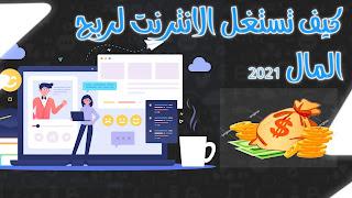 كيف تستغل الانترنت لربح المال 2021