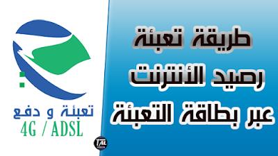 Algérie Télécom - طريقة تعبئة رصيد الأنترنت عبر بطاقة التعبئة