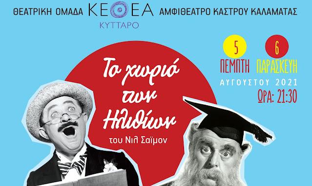 Θεατρική παράσταση «Το Χωριό των Ηλιθίων» από το ΚΕΘΕΑ ΚΥΤΤΑΡΟ-ΟΞΥΓΟΝΟ