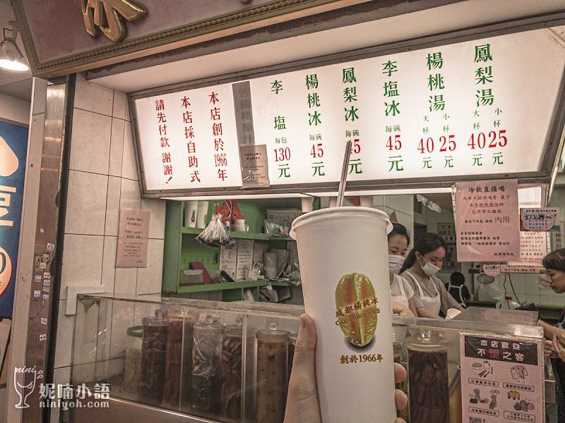 【西門町美食】成都楊桃冰。經典古早味半世紀老店