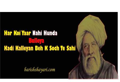 Har Koi Yar Nahi HUnda BUlleh Shah