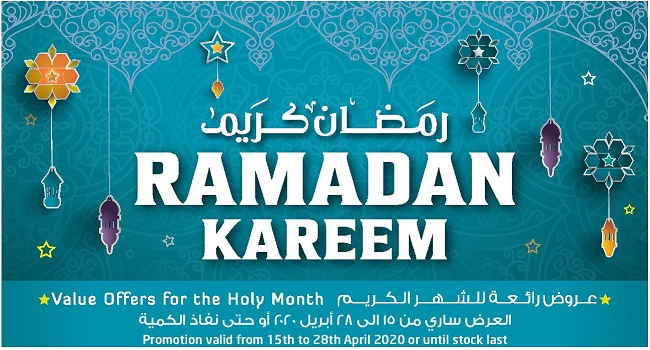 عروض لولو مصر رمضان من 15 ابريل حتى 28 ابريل 2020