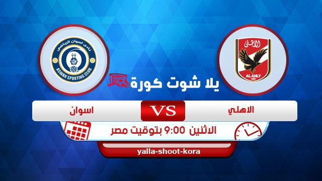 al-ahly-vs-aswan