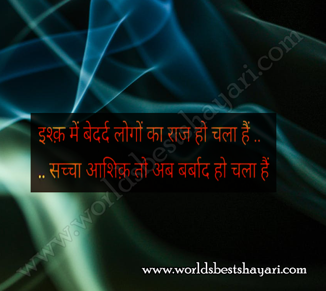 2 line shayari on barbaadi