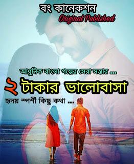 2 টাকার ভালোবাসা - Bengali Motivational Story - বং কানেকশন
