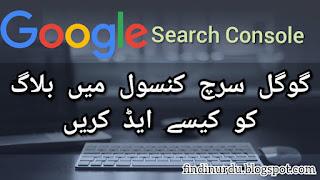 بلاگ کو گوگل سرچ کنسول میں کیسے ایڈ کریں / blog ko google search console me kaise add kare