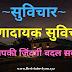 Suvichar in Hindi with Images - प्रेरणादायक सुविचार हिंदी में