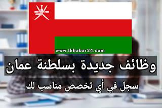 وظائف سلطنة عمان الجديدة لسنة 2020
