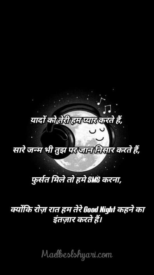 Gud Nyt Shayari Images Hindi