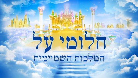 ברק ממזרח ,כנסיית האל הכול יכול, הדרך למלכות השמיים