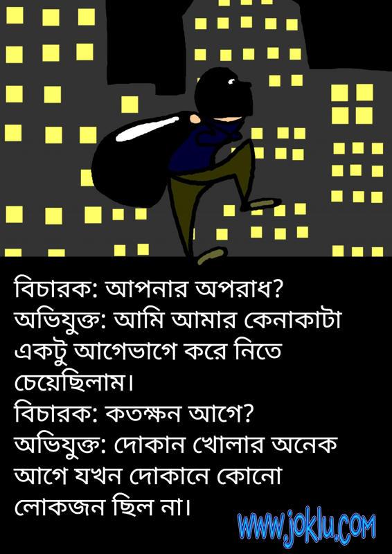 A thief got caught short joke in Bengali