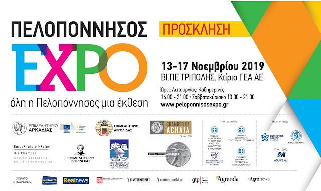Η επιχείρηση Agro-Trust στην έκθεση Πελοπόννησος expo 2019