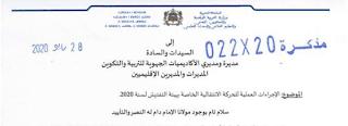 الإجراءات العلمية للحركات الانتقالية الخاصة بهيئة التفتيش لسنة 2020- مذكرة وزارية