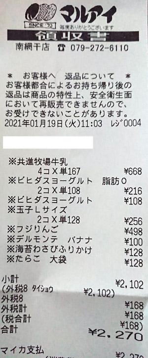 マルアイ 南網干店 2021/1/19 のレシート