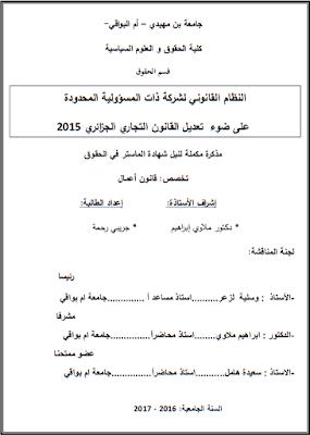 مذكرة ماستر: النظام القانوني لشركة ذات المسؤولية المحدودة على ضوء تعديل القانون التجاري الجزائري 2015 PDF