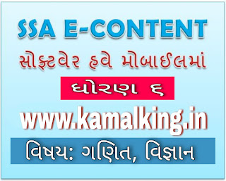 SSA E-Content Online Education of Std 6 adittest.com