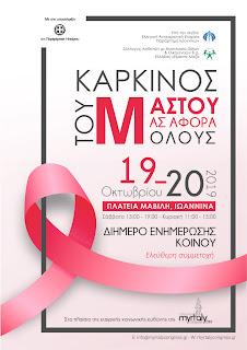 Ιωάννινα:Διήμερο ενημέρωσης και ευαισθητοποίησης κοινού  για τον Καρκίνο του Μαστού