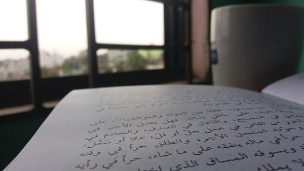 Download Kitab Qawaidul I'lal dan Terjemah Lengkap