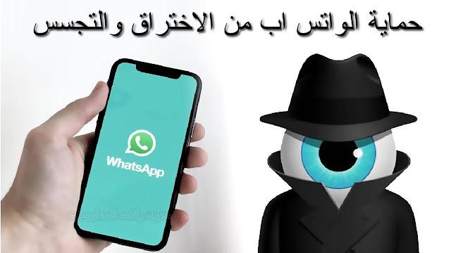 حماية الواتس اب من التجسس والاختراق بخطوات بسيطة 2021
