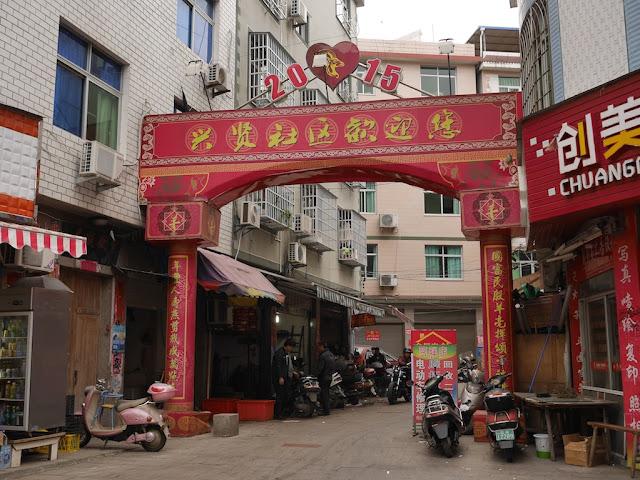 2015 and Year of the Yang celebration arch in Xiapu, Fujian.